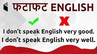 7:45 AM - फटाफट English in 5 Minutes by Harsh Sir (Day #2)