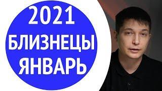 Близнецы Январь 2021   в эпицентр событи  Душевный гороскоп Павел Чудинов