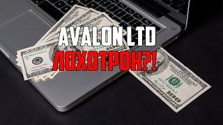 Avalon ltd развод или лохотрон? А может он платит?  Проверка!