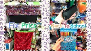 Обзор полочек в магазине Fix Price   BACK TO SCHOOL 2020   Крутые школьные новинки   Август