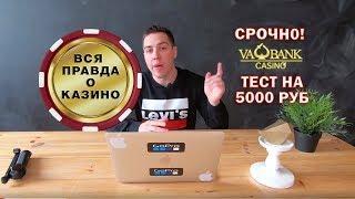 Тест Казино ВаБанк на 5000 рублей.Вся правда о казино.