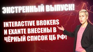 Interactive brokers и Exante внесены в чёрный список ЦБ РФ! // Наталья Смирнова