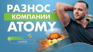 Честный отзыв о компании Atomy. Почему Hemohim взрывает рынок. Атоми - МЛМ бизнес нового поколения?