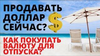 Купить доллары или продать доллары? Прогноз доллара. Обвал рубля. Девальвация. Аналитика доллар евро