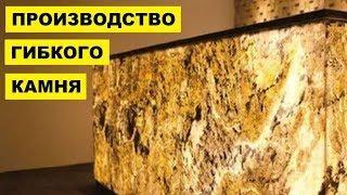 Производство Гибкого камня как бизнес идея