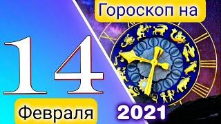 Гороскоп на завтра 14 Февраля 2021 для всех знаков зодиака. Гороскоп на сегодня 14 Февраля 2021