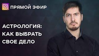Как выбрать свое дело с помощью астрологии / прямой эфир Павла Андреева в Instagram