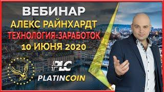 Platincoin вебинар 10.06.2020 Как заработать на технологии blockchain. Почему криптовалюта PLC?