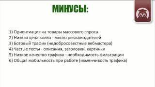 Тизерная реклама  Плюсы и минусы  Булат Максеев