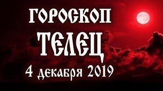 Гороскоп на сегодня 4 декабря 2019 года Телец ♉ Полнолуние через 7 дней