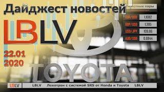 LBLV Лохотрон с системой SRS от Honda и Toyota 22.01.2020