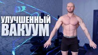 Упражнение  Вакуум Живота Улучшенный - VENUS Гипопрессивная гимнастика - узкая талия