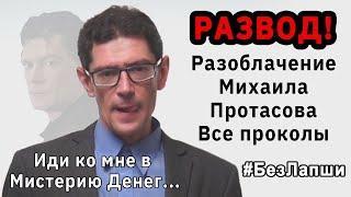 Лохотрон Мистерия денег – личность Михаила Протасова раскрыта! Полное разоблачение | #БезЛапши 42