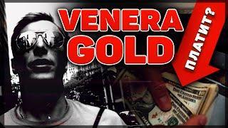 VENERA GOLD не платит? Развод и Лохотрон? Проверяем и выводим деньги в наличку. Привет из Майами