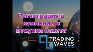 Trading waves Регистрация в компании и покупка пакета
