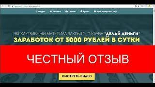Отзыв на курс Владимира Власова - Делай Деньги. СКАЧАТЬ БЕСПЛАТНО