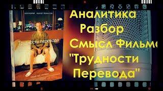 """Фильм """"Трудности Перевода"""".2003г. Разбор фильма. Аналитика. Идея фильма.Смысл. Онлайн Киноклуб."""