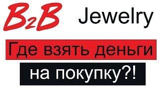 B2B Jewelry Где взять деньги на покупку Регистрация B2B Обзор би ту би  Отзыв B2B