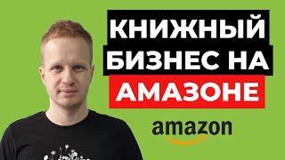 Книжный бизнес на Амазон 2020. Как продавать книги на Amazon. Пассивный заработок в интернете