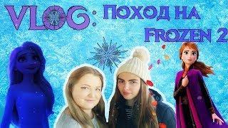 ❄️VLOG:Сходили на Холодное сердце 2   Мой ОТЗЫВ о Frozen 2❄️
