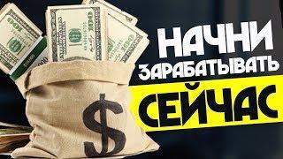 Как зарабатывать пассивно от 2000 рублей в день