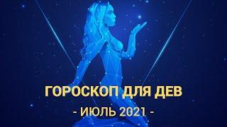 ♍ ДЕВА - Астрологический прогноз на ИЮЛЬ 2021 | Гороскоп на июль 2021