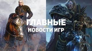Главные новости игр | 01.01.2020 | Warcraft 3: Reforged, Resident Evil 3, Ведьмак