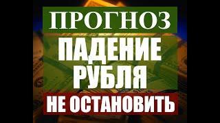 Прогноз курса доллара рубля евро франка.  Скоро 80 по доллару . Обвал рубля продолжается