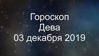 Гороскоп Дева на 03 декабря 2019