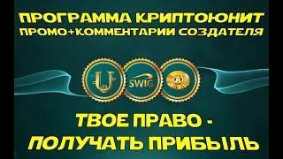 Программа Криптоюнит (CRU) - кратко о сути !!!