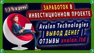 ЗАРАБОТОК В ИНВЕСТИЦИОННОМ ПРОЕКТЕ Avalon Technologies | ВЫВОД ДЕНЕГ | ОТЗЫВЫ avalon ltd $$