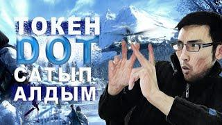 POLKADOT (DOT) ТОКЕН САТЫП АЛУ / BINANCE БИРЖАСЫ / ПОЛКАДОТ ТОКЕН / КРИПТОВАЛЮТА В КАЗАХСТАНЕ