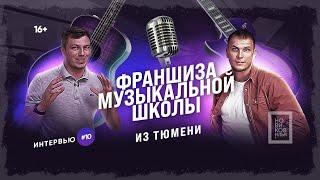 Франшиза музыкальной школы [ Илья Новиков Бизнес Тюмень 2020 ]