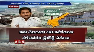 Andhra Pradesh High Court Issues Green Signal For Construction Of Polavaram Project | ABN Telugu