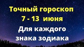 Точный гороскоп 7 - 13 июня. Для каждого знака зодиака.