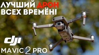 Лучший дрон DJI | Подробный обзор DJI Mavic 2 PRO + настройки