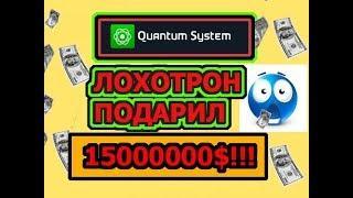 Loxmoney #1 - Лохотрон подарил 15000000$!!!