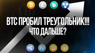 Биткоин прогноз. Как торговать Биткоин после ВЫХОДА С ПАТТЕРНА? Розыгрыш криптовалюты в Китае!