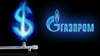 Обзор акции Газпром на 3,02,2020