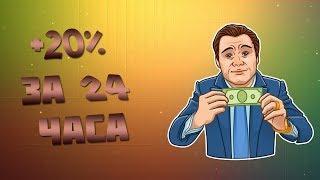 КАК ЗАРАБОТАТЬ В ИНТЕРНЕТЕ/ВЫСОКОДОХОДНЫЙ ХАЙП/120% ЗА 24 ЧАСА