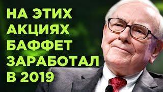 Уоррен Баффет: 10 лучших инвестиций за 2019 год