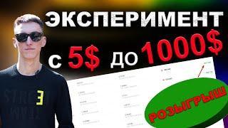Эксперимент с 5$ до 1000 на Прямой трансляции / Удастся ли заработать в Интернете / Бинарные опционы