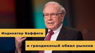 """""""Любимый индикатор Уоррена Баффета"""" и грандиозные обвалы рынков"""