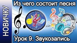 Из чего состоит песня на примере. Урок 9 - Звукозапись | Новичку | Easy Music Learning