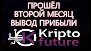 Очередной вывод прибыли с #KriptoFuture