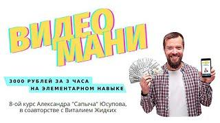 "ВидеоМани 3000 рублей за 3 часа без вложений (Александр Юсупов ""Сапыч"")"