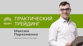 Практический трейдинг c Максимом Пархоменко 30.06.21