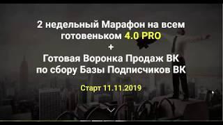 Марафон у Копыленко 4.0 по сбору базы подписчиков в ВК На всем готовеньком
