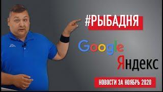Новости Google и Яндекс за ноябрь: Google представил URL2Video, Яндекс запустил сервис объявлений
