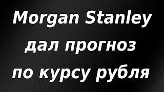 Morgan Stanley дал прогноз по курсу рубля. Биткоин. Курс доллара. Обзор рынка.
